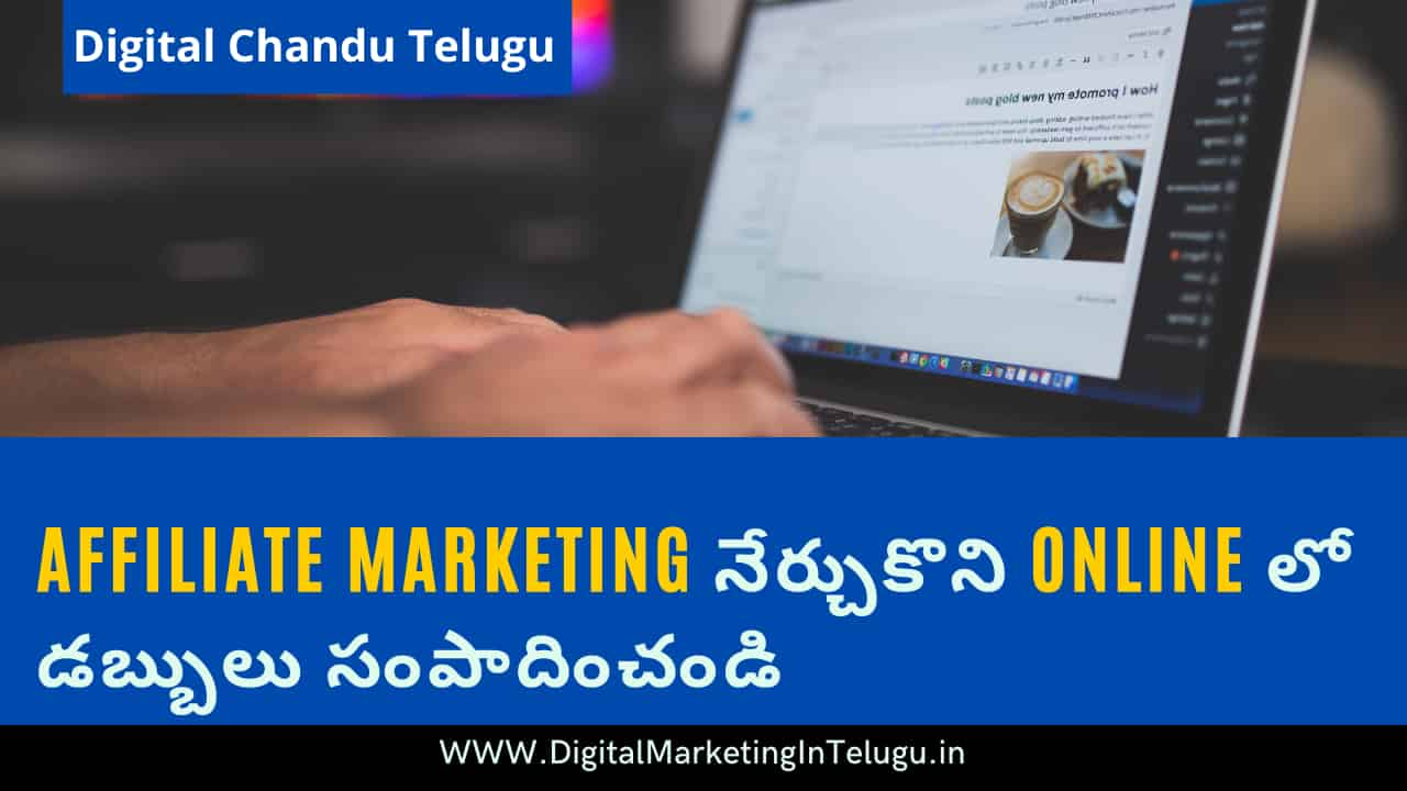 Affiliate-Marketing-Meaning-in-Telugu