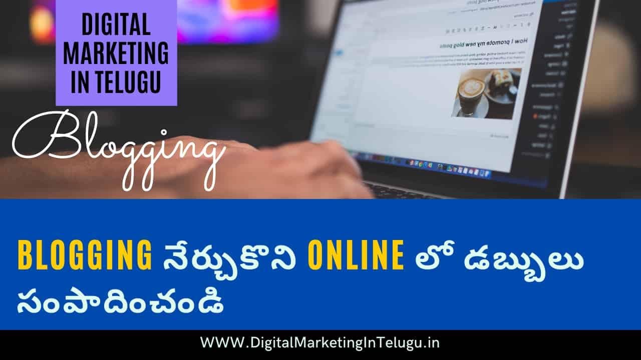 Blogging-Telugu