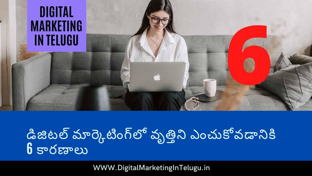 Digital Marketing Career In Telugu