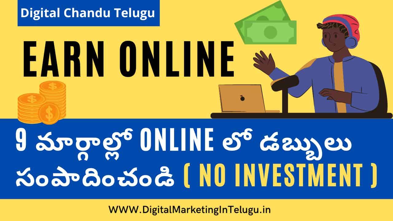 how to earn money in telugu